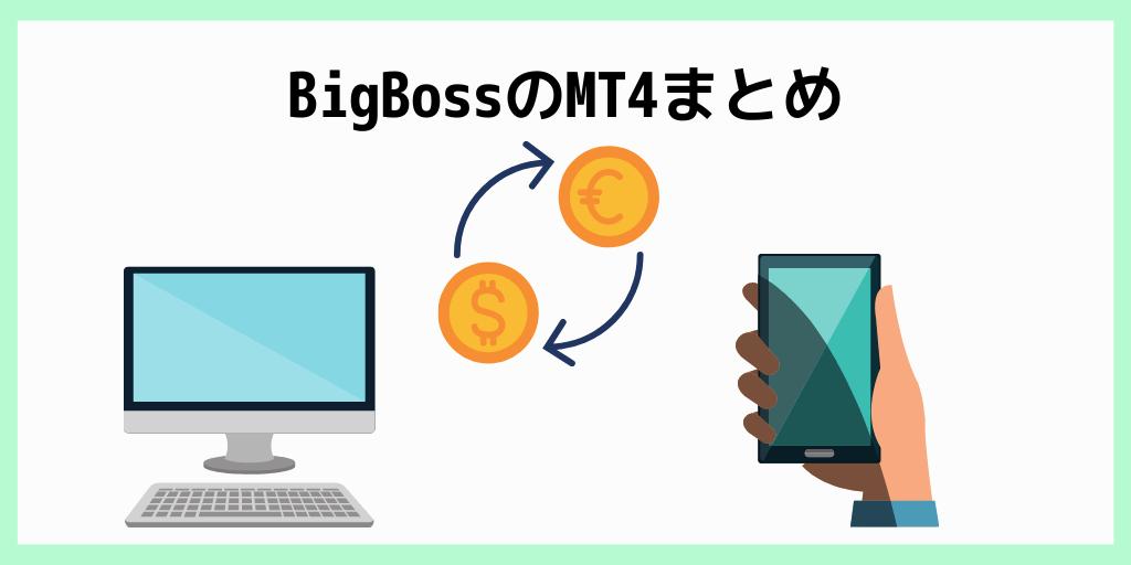 BigBossのMT4まとめ
