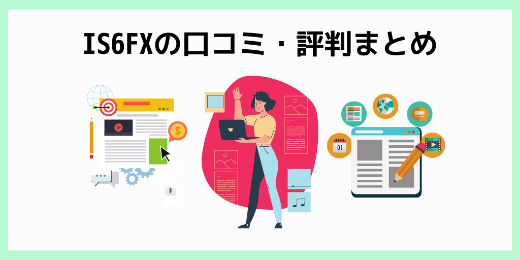 IS6FXの口コミ・評判まとめ