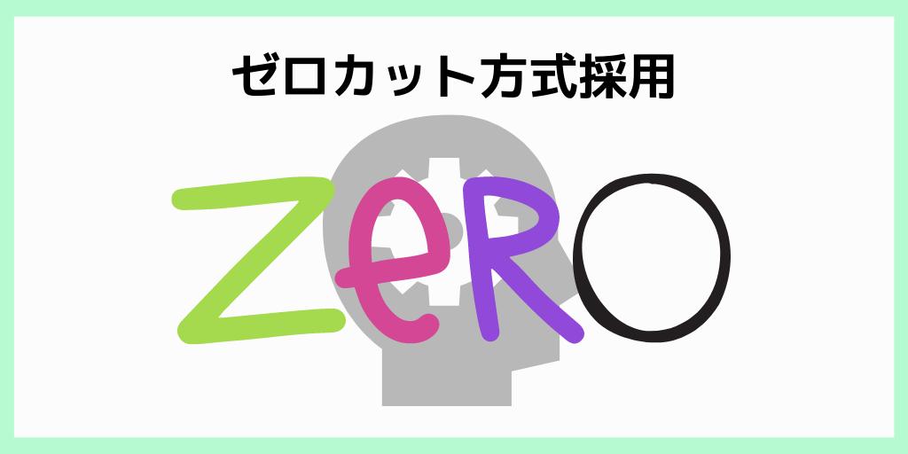 ゼロカットシステムを採用
