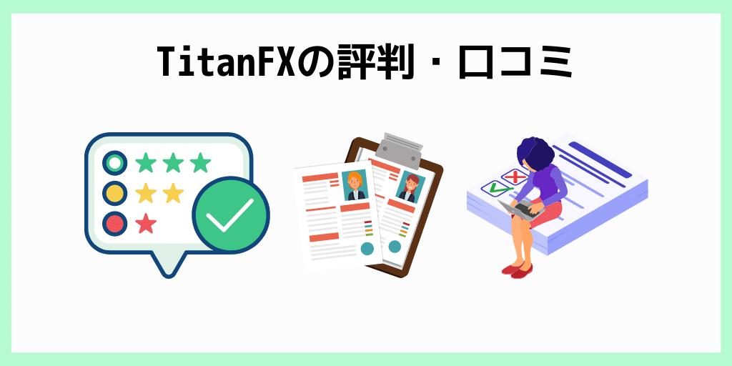 TitanFXの評判・口コミ