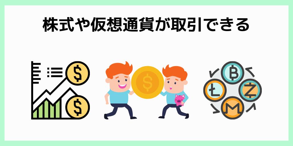 株式や仮想通貨が取引できる