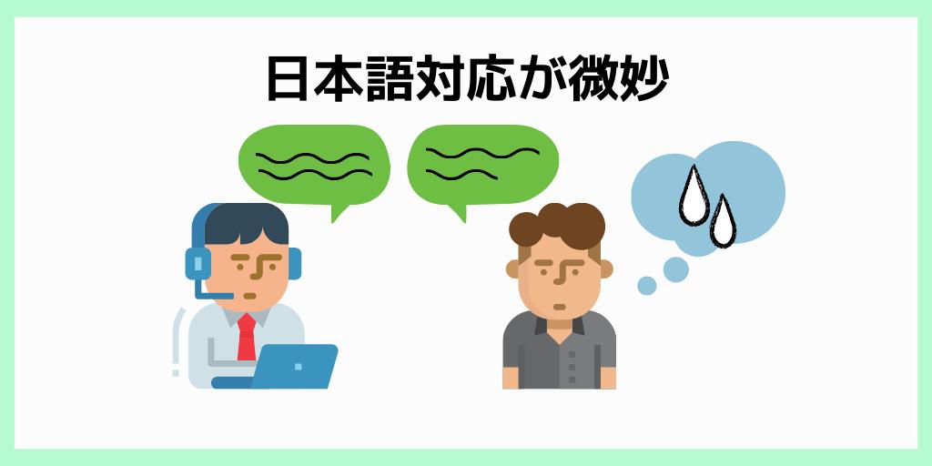 日本語対応が微妙