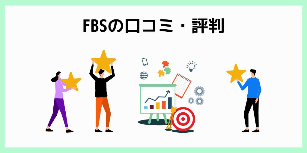 FBSの口コミ・評判
