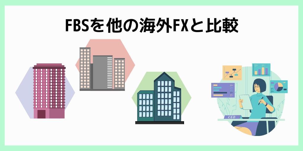 FBSを他の海外FXと比較