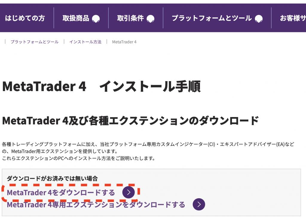 MetaTrader4をダウンロードする