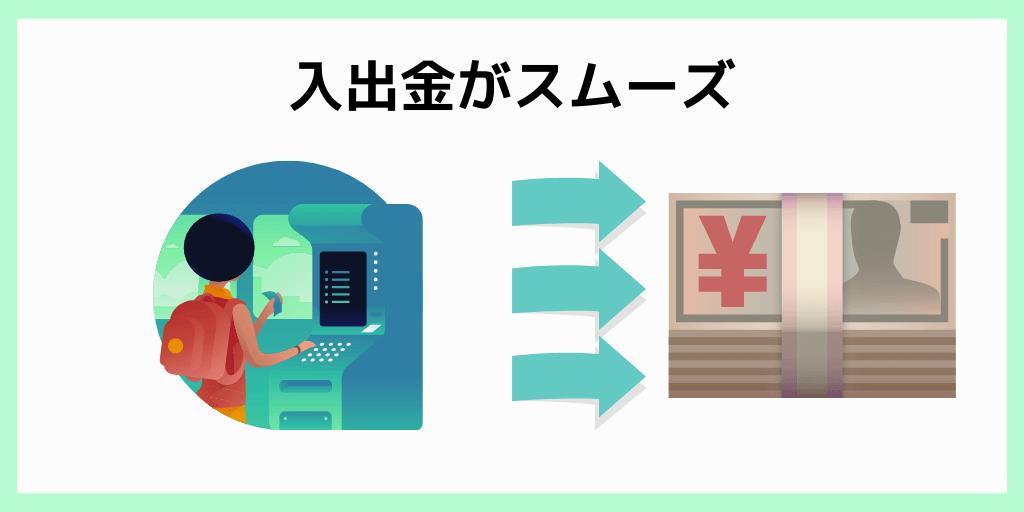 入出金がスムーズ