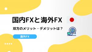 国内FX&海外FX