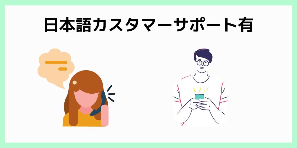 日本語カスタマーサポート有