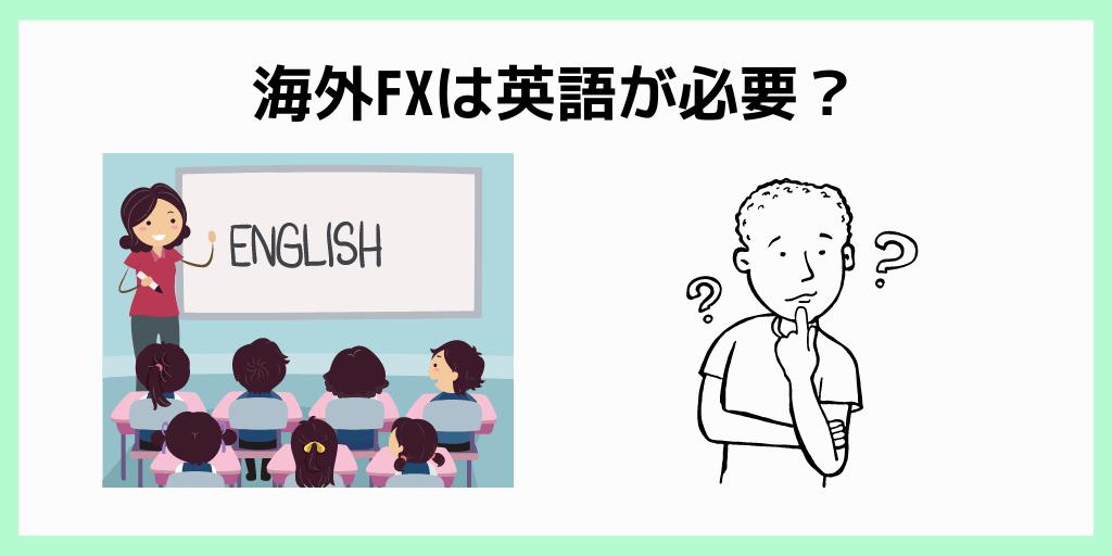 海外FXは英語が必要?