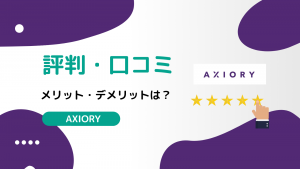 AXIORY(アキシオリー)の評判・口コミはどう?メリット・デメリットまで徹底解剖