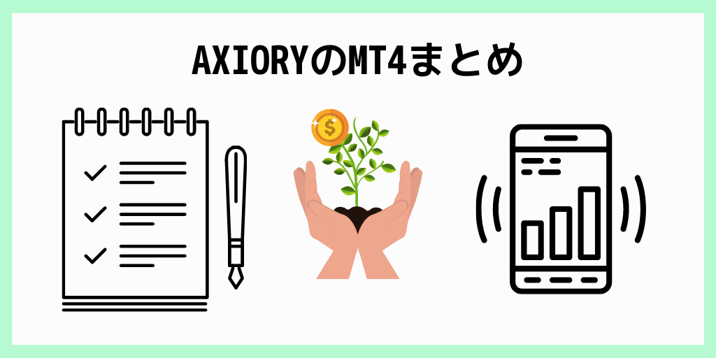 AXIORYのMT4まとめ