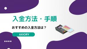 AXIORYの入金方法・手数料を分かりやすく説!銀行送金とクレジットカードおすすめは?