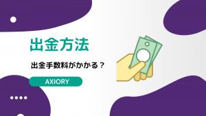 AXIORY(アキシオリー)の出金方法を分かりやすく解説!出金手数料や出金拒否の原因も