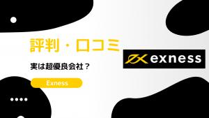 Exness(エクスネス)の評判・口コミが最強?大手に負けない新生海外FX業者の魅力とは?