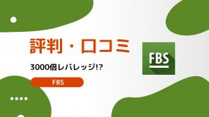 FBS 評判・口コミ