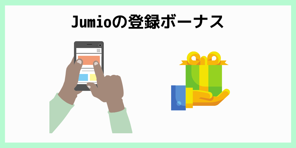 Jumioの登録ボーナス