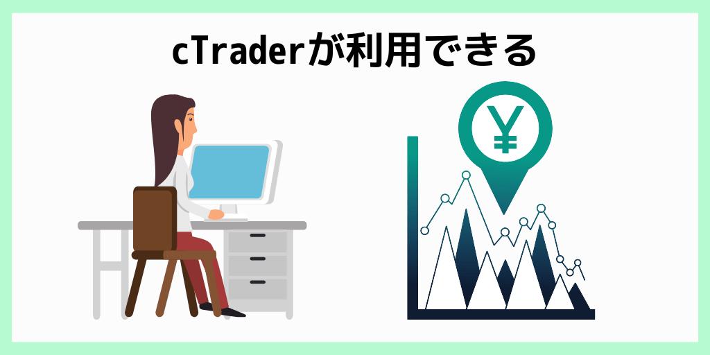 cTraderが利用できる