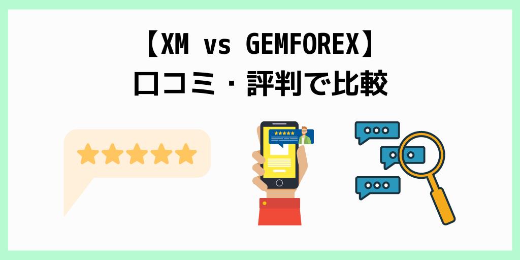【XM vs GEMFOREX】口コミ・評判で比較