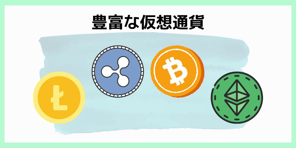 豊富な仮想通貨