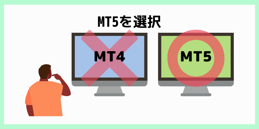 MT5を選択
