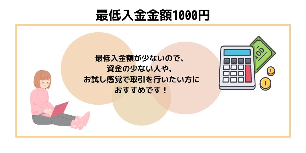 最低入金金額1000円