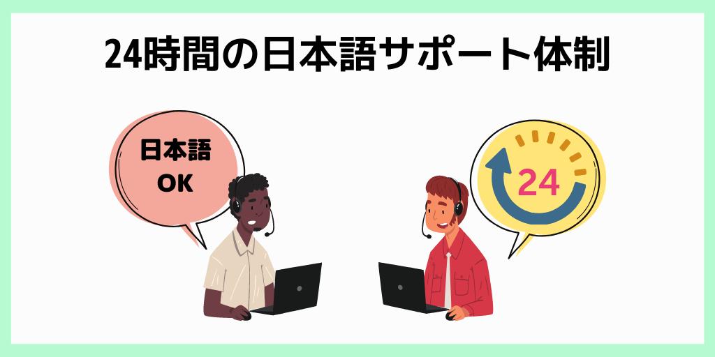 24時間の日本語サポート体制
