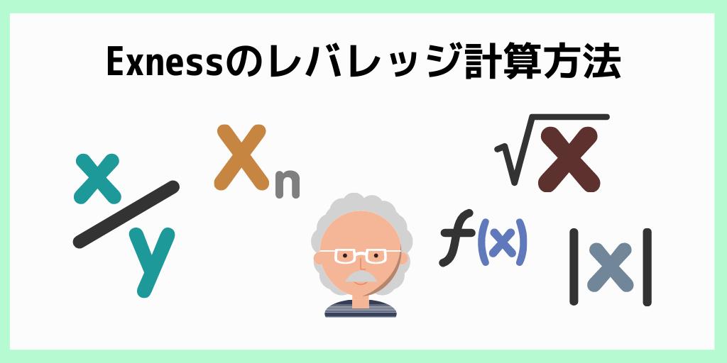 Exnessのレバレッジ計算方法