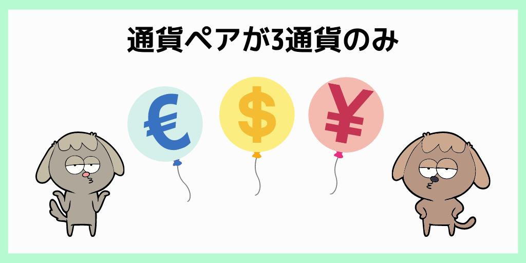 通貨ペアが3種類のみ