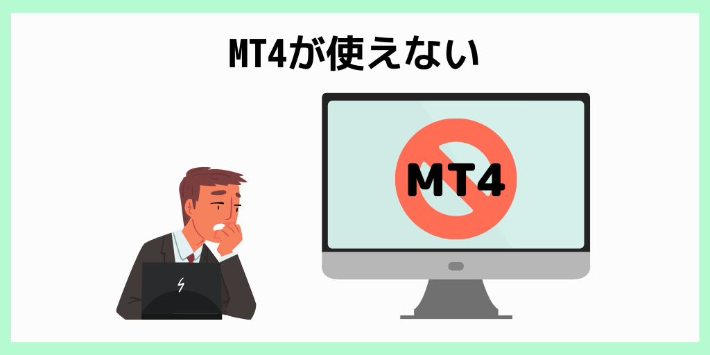 MT4が使えない