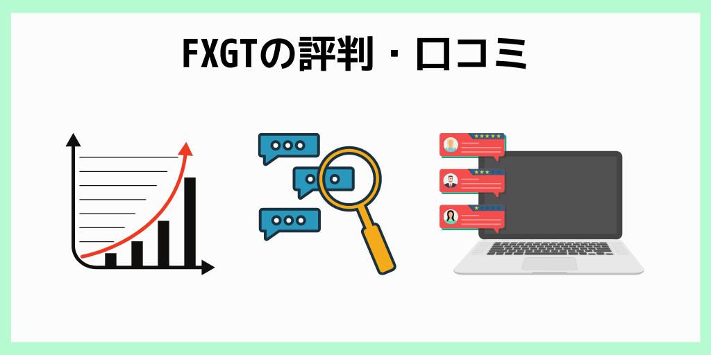 FXGTの評判・口コミ