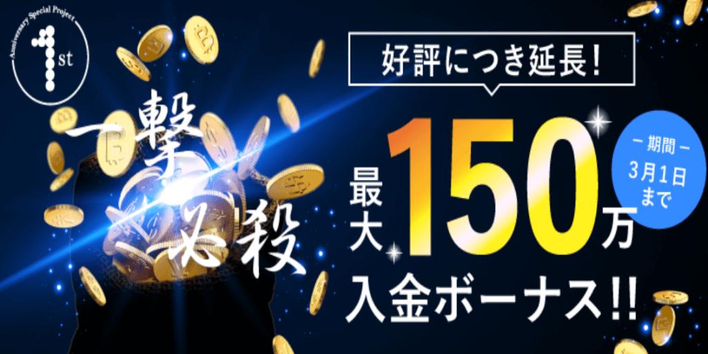 最大150万円入金キャンペーン